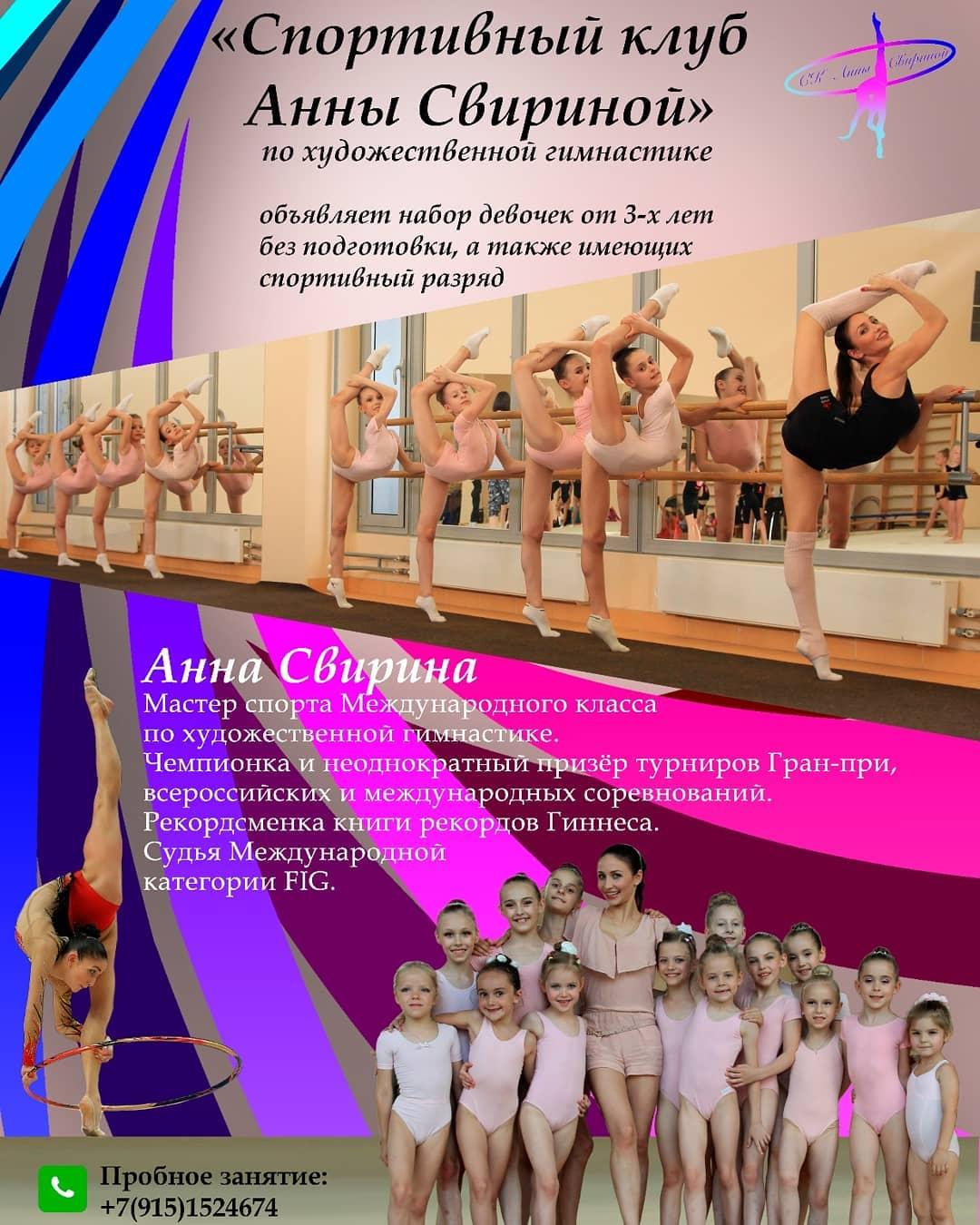 Спортивный клуб Анны Свириной | Художественная гимнастика
